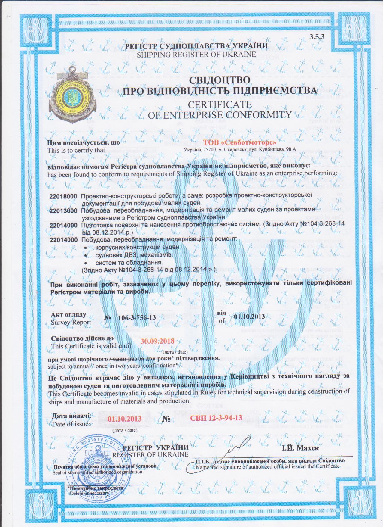Sevboatmotors Свидетельство регистра Украины